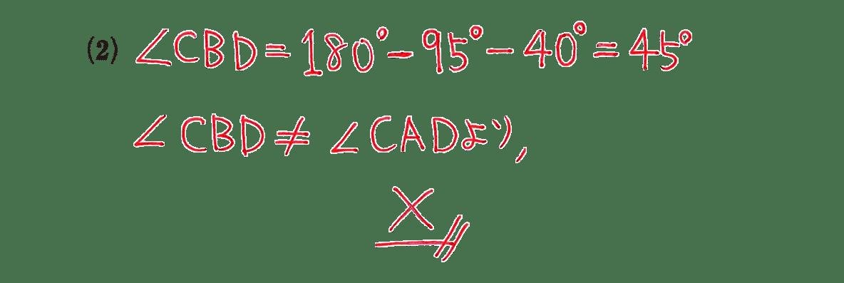 高校数学A 図形の性質23 例題(2)の答え