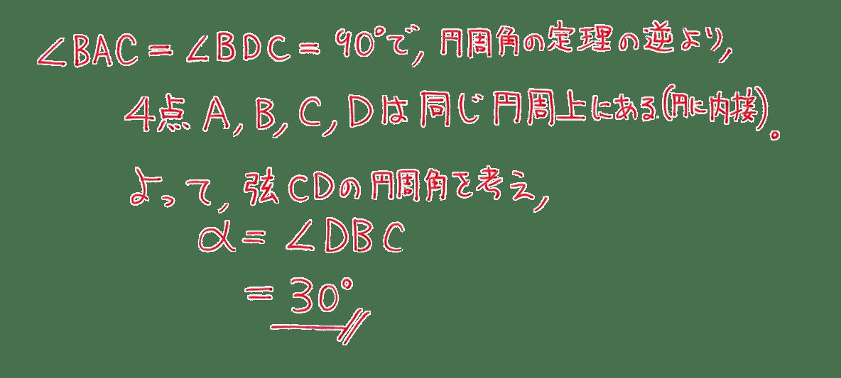 高校数学A 図形の性質23 練習の答え