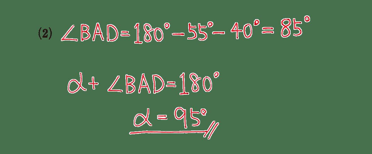 高校数学A 図形の性質24 例題(2)の答え