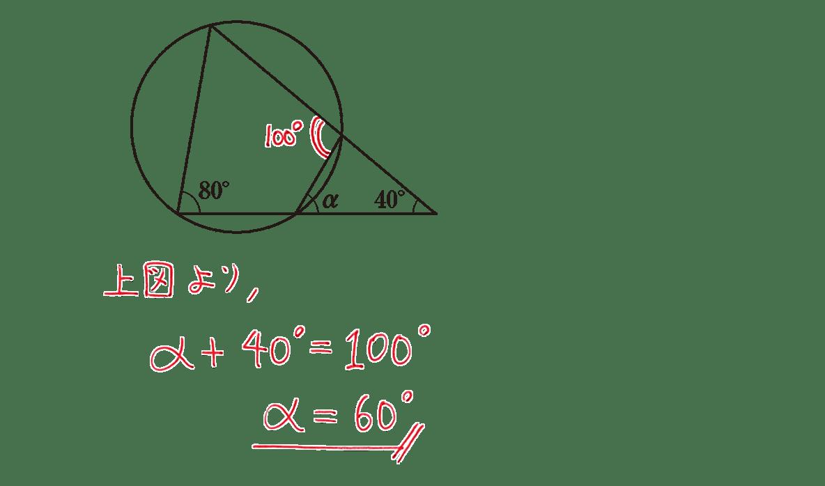 高校数学A 図形の性質24 練習の答え