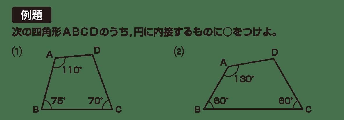 高校数学A 図形の性質25 例題