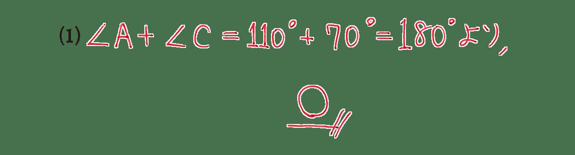 高校数学A 図形の性質25 例題(1)の答え
