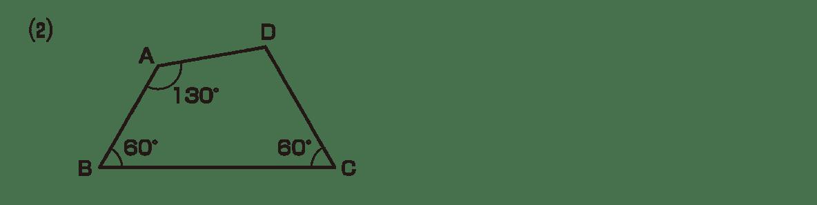高校数学A 図形の性質25 例題(2)