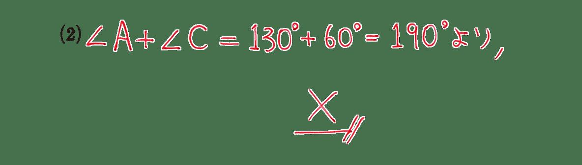 高校数学A 図形の性質25 例題(2)の答え
