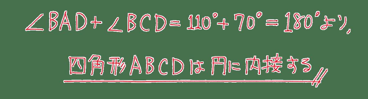 高校数学A 図形の性質25 練習の答え