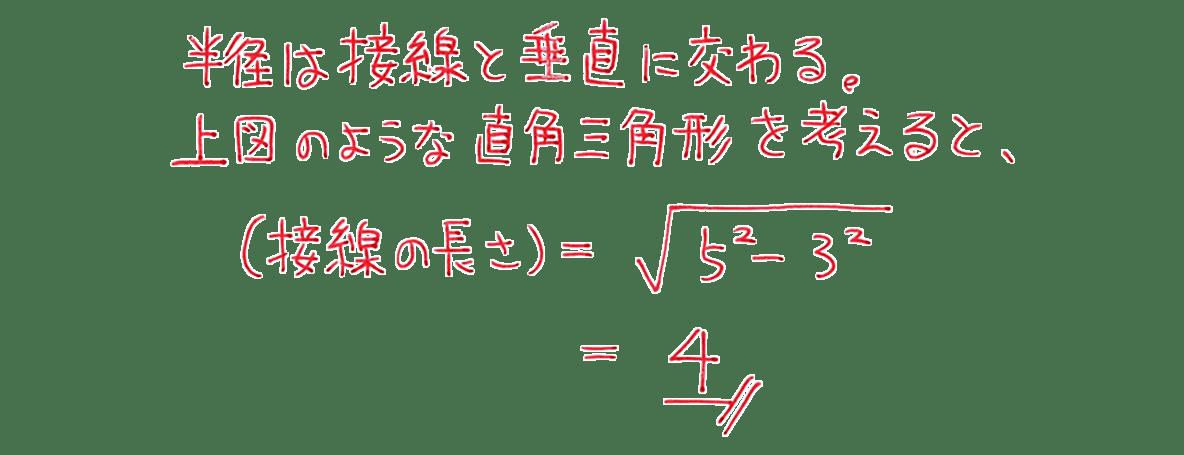 高校数学A 図形の性質26 練習の答え
