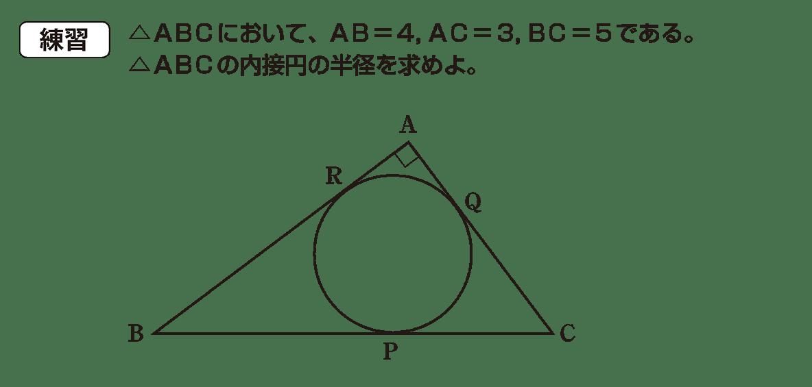 高校数学A 図形の性質27 練習