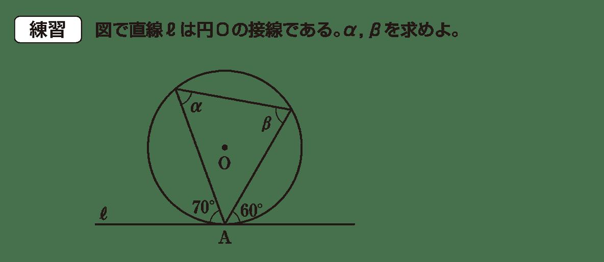 高校数学A 図形の性質28 練習