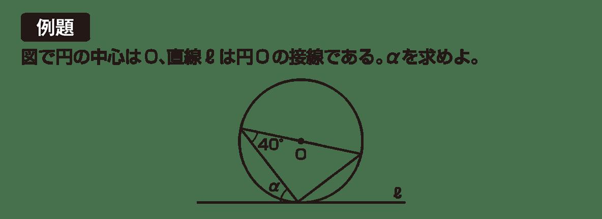 高校数学A 図形の性質29 例題