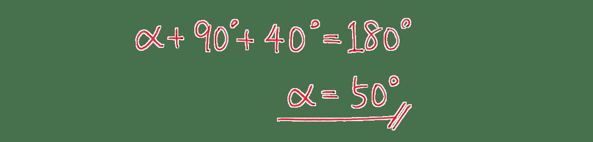 高校数学A 図形の性質29 例題の答え