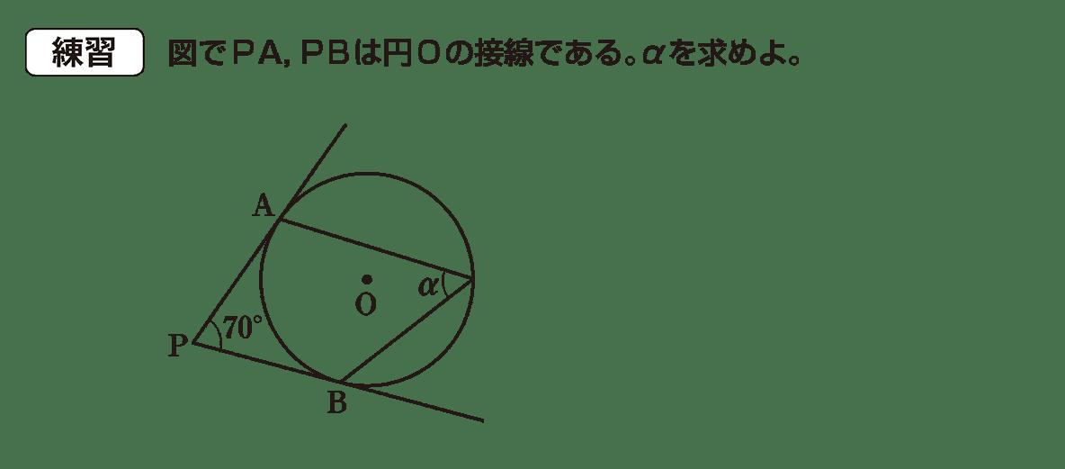 高校数学A 図形の性質29 練習