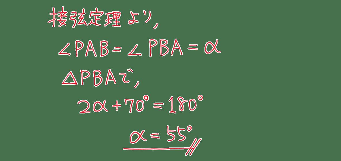 高校数学A 図形の性質29 練習の答え