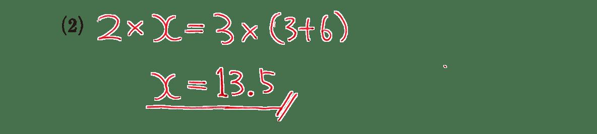 高校数学A 図形の性質30 例題(2)の答え