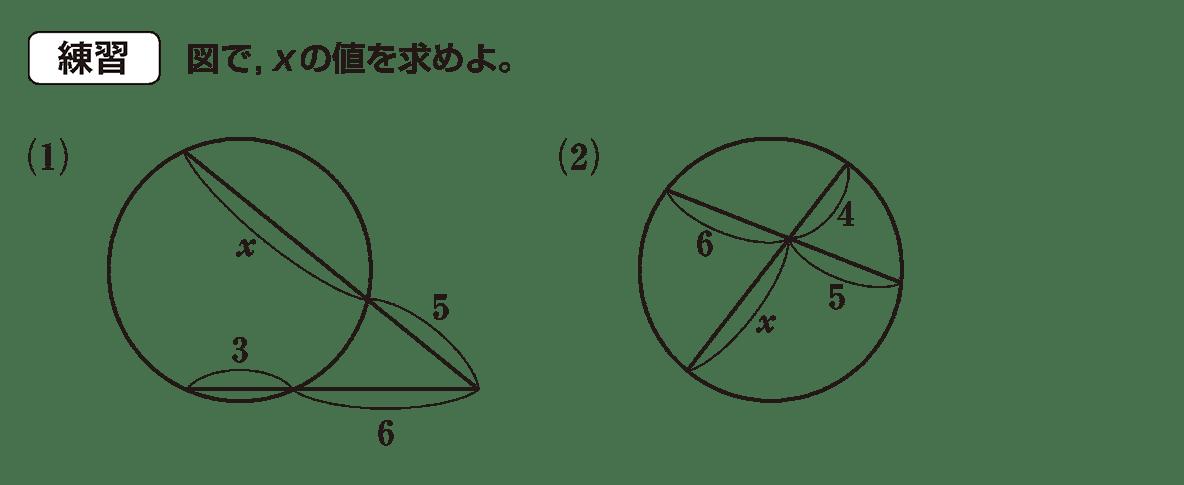 高校数学A 図形の性質30 練習