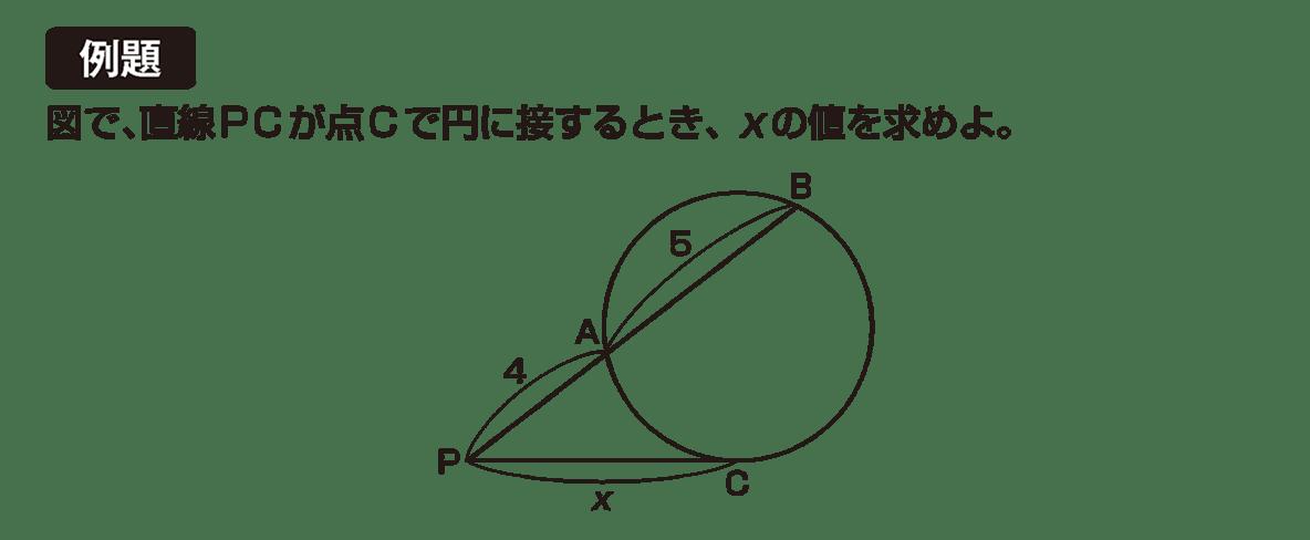 高校数学A 図形の性質31 例題