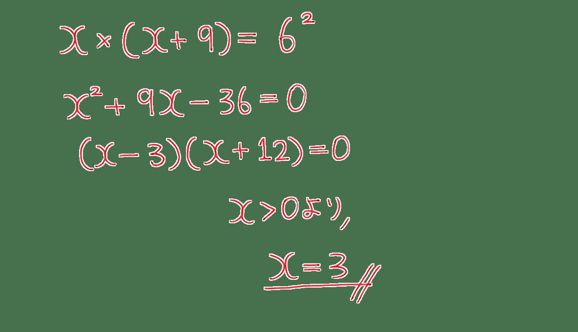 高校数学A 図形の性質31 練習の答え