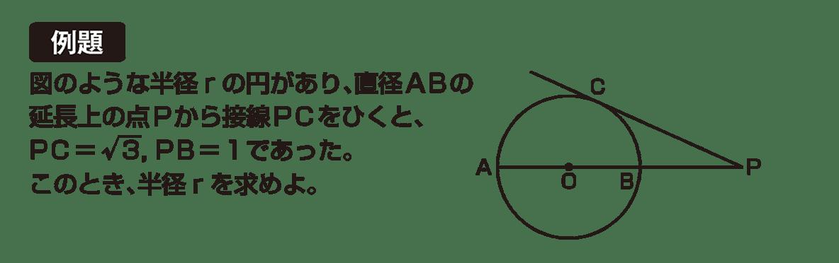 高校数学A 図形の性質32 例題