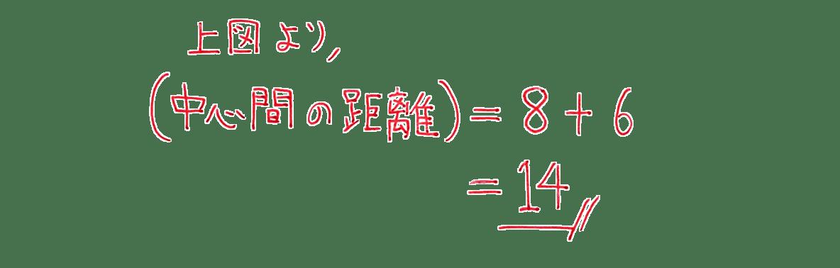 高校数学A 図形の性質33 例題の答え