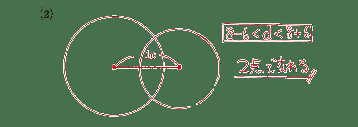 高校数学A 図形の性質34 例題(2)の答え