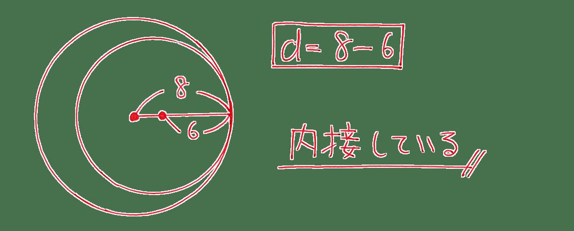 高校数学A 図形の性質34 練習(1)の答え