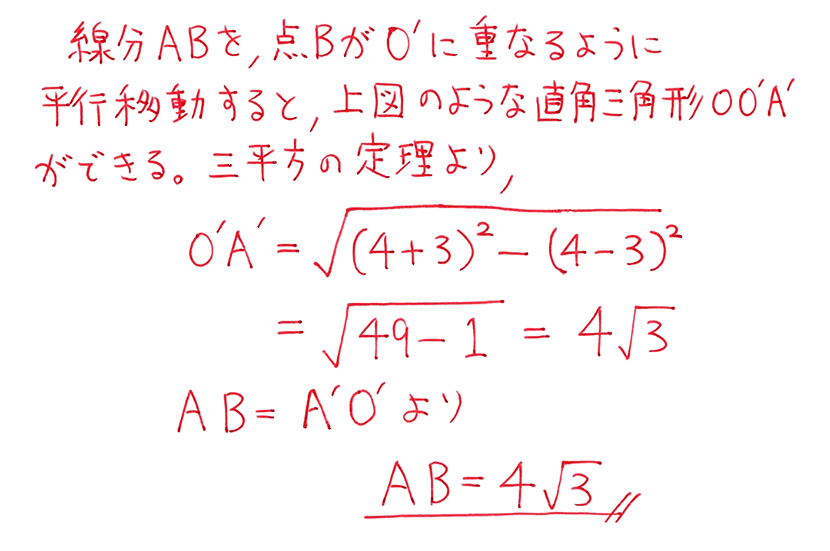 高校数学A 図形の性質36 例題の答え
