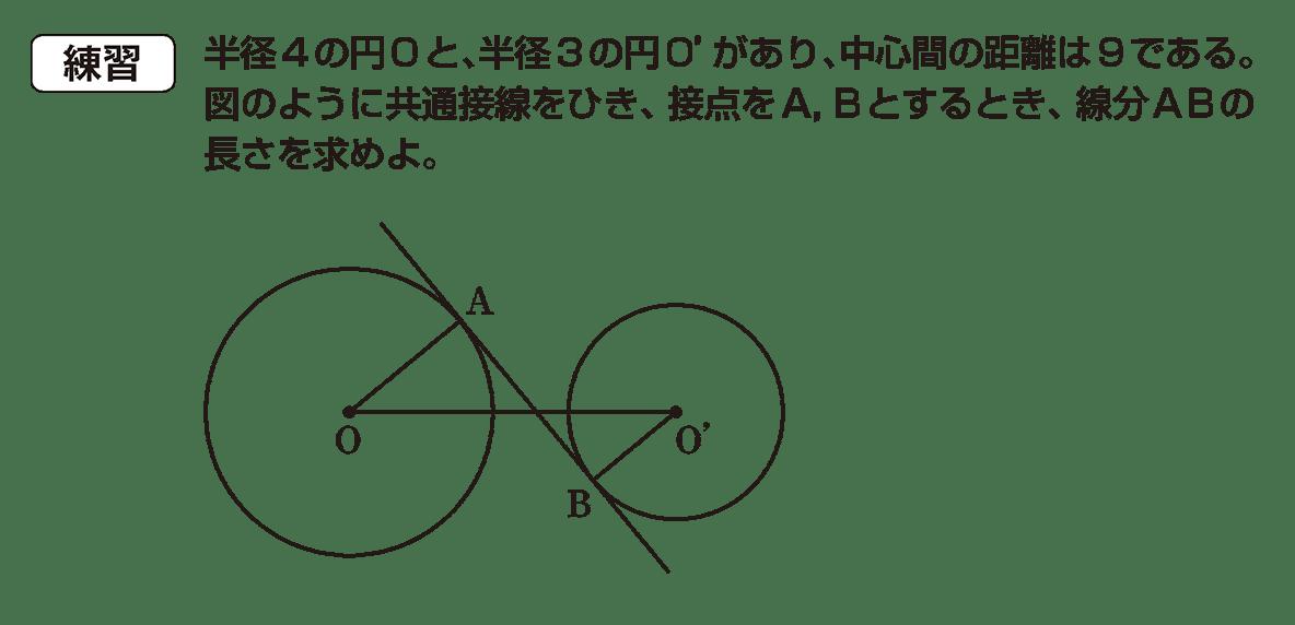 高校数学A 図形の性質36 練習