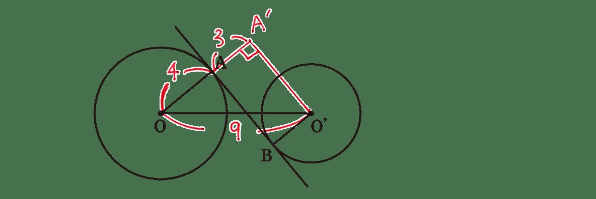 高校数学A 図形の性質36 練習の答え 問題の図で接線を平行移動させたもの