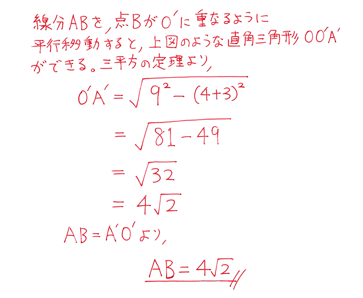 高校数学A 図形の性質36 練習の答え