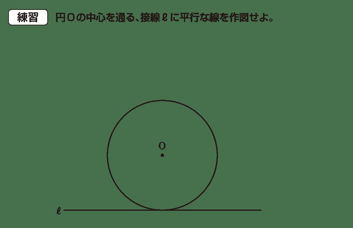 高校数学A 図形の性質38 練習