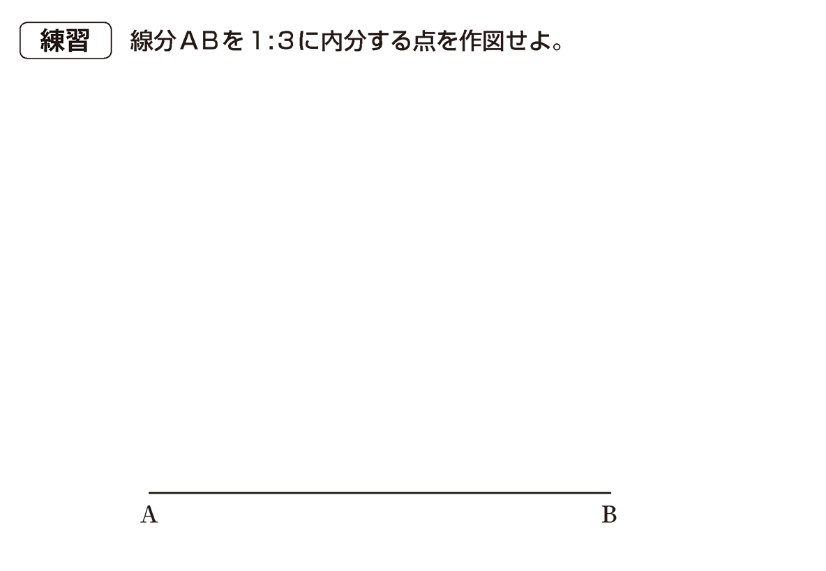 高校数学A 図形の性質39 練習