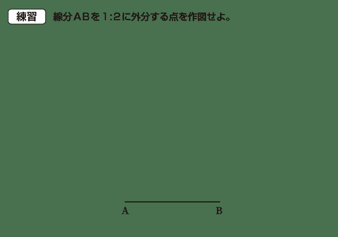 高校数学A 図形の性質40 練習