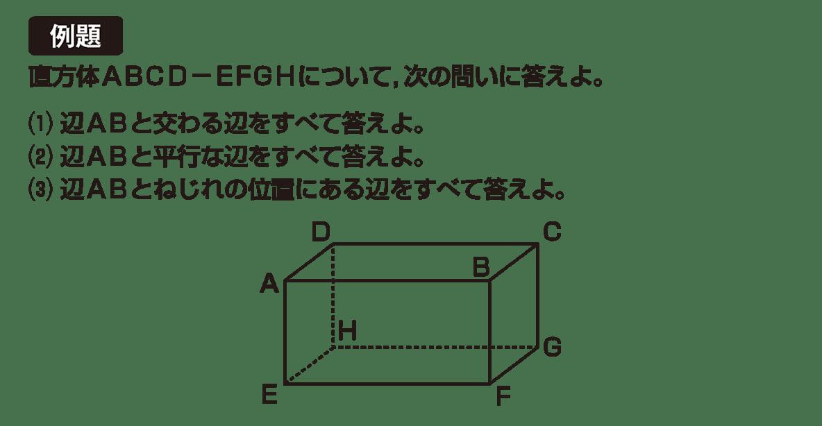 高校数学A 図形の性質41 例題