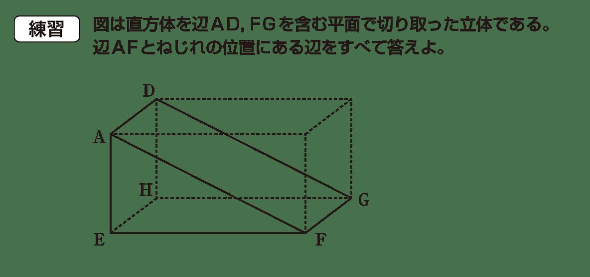 高校数学A 図形の性質41 練習