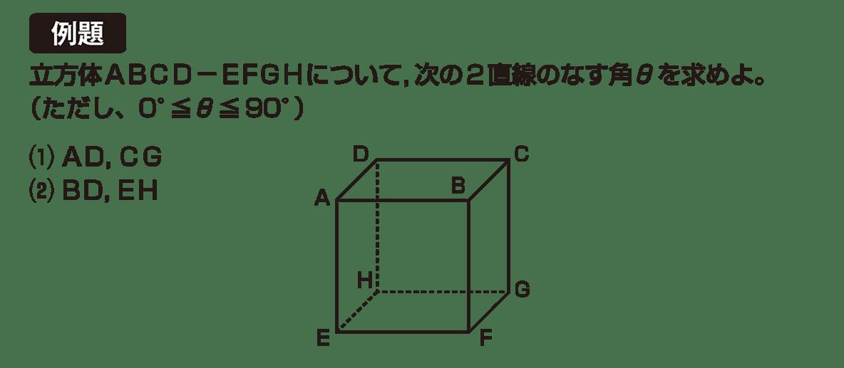 高校数学A 図形の性質42 例題
