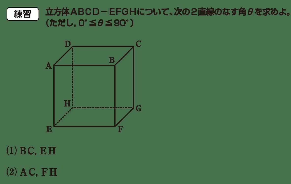 高校数学A 図形の性質42 練習