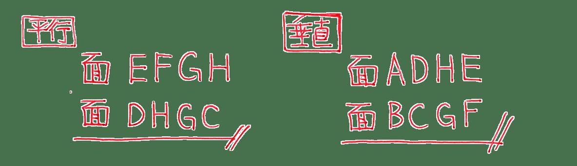 高校数学A 図形の性質43 例題 答え