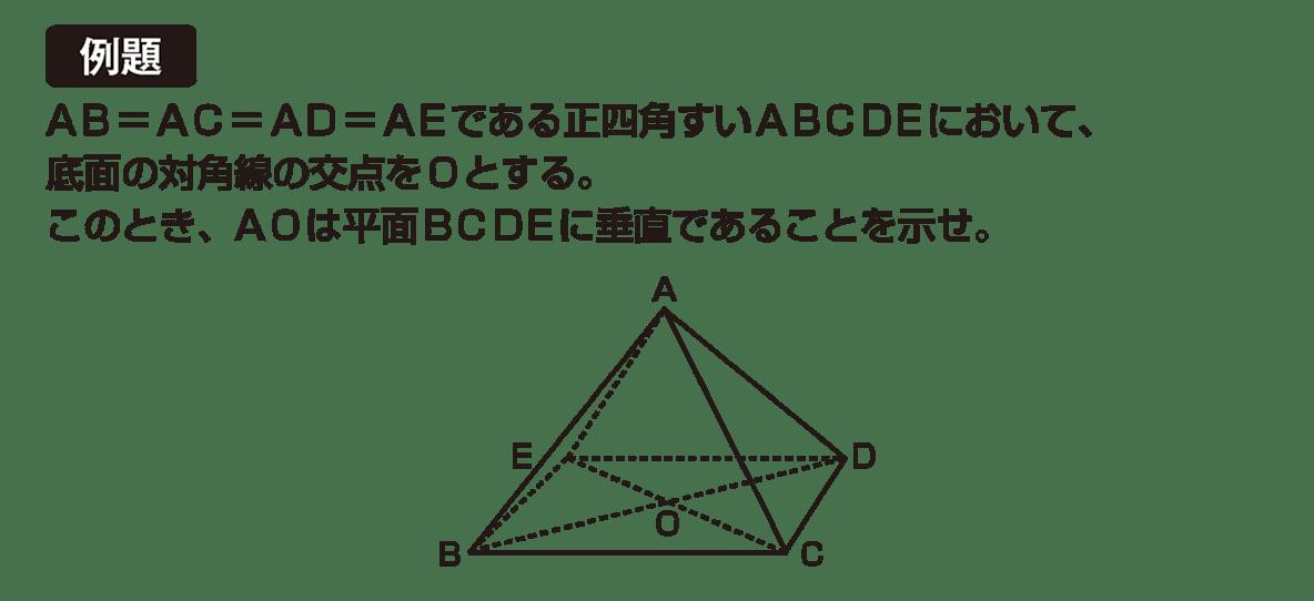 高校数学A 図形の性質44 例題