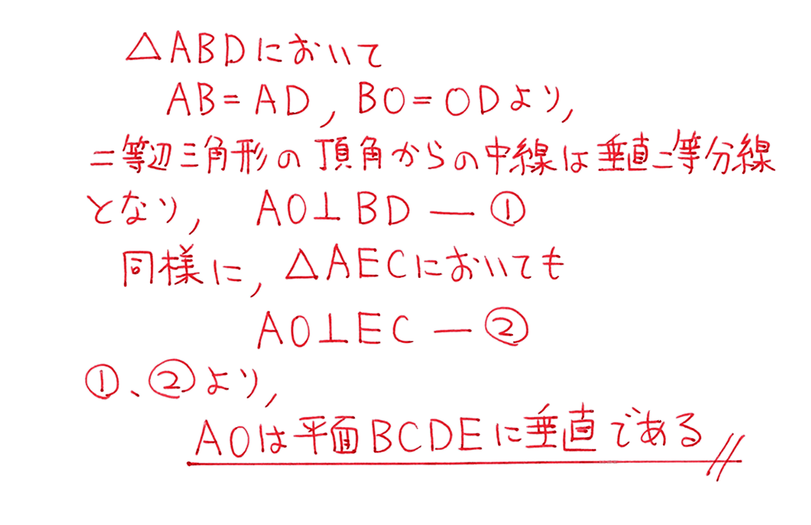 高校数学A 図形の性質44 例題の答え