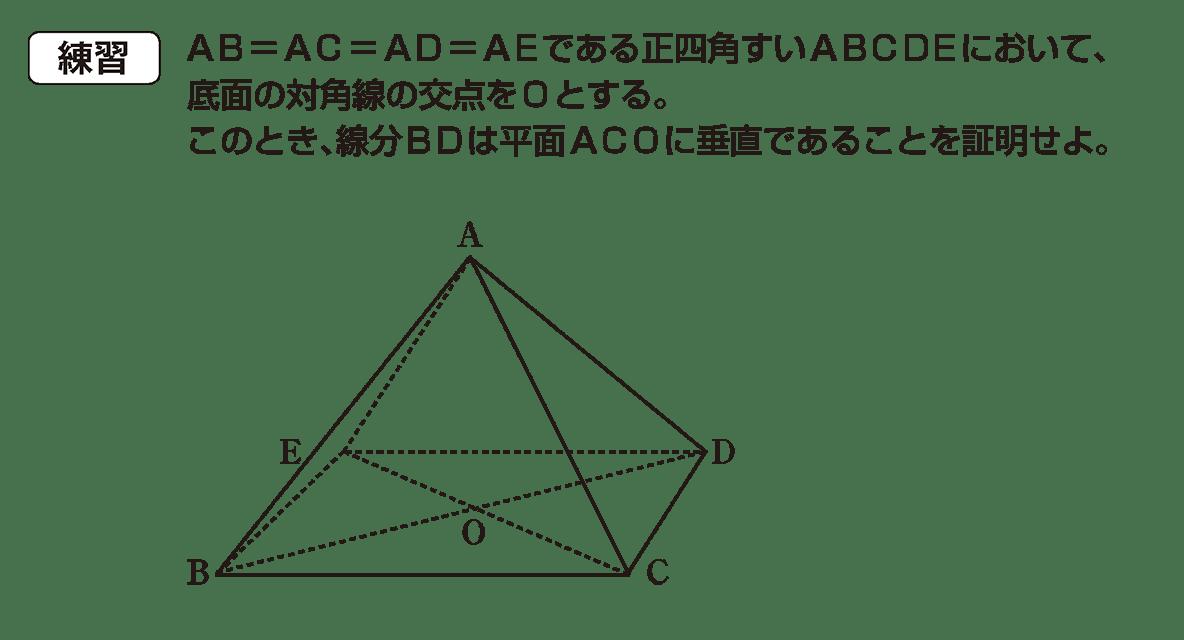 高校数学A 図形の性質44 練習