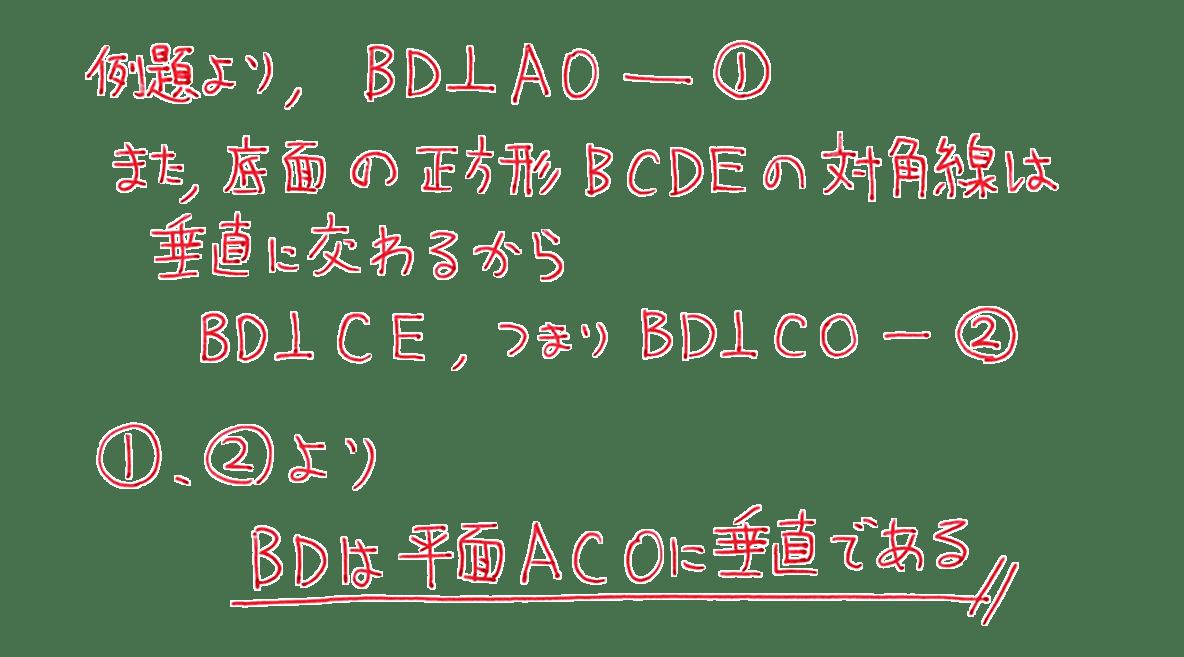 高校数学A 図形の性質44 練習の答え