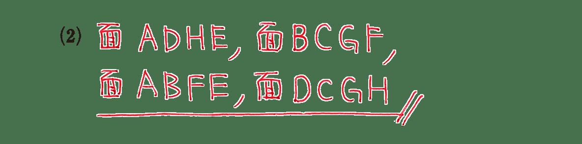 高校数学A 図形の性質45 例題(2)の答え