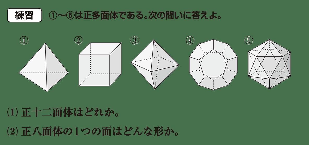 高校数学A 図形の性質46 練習