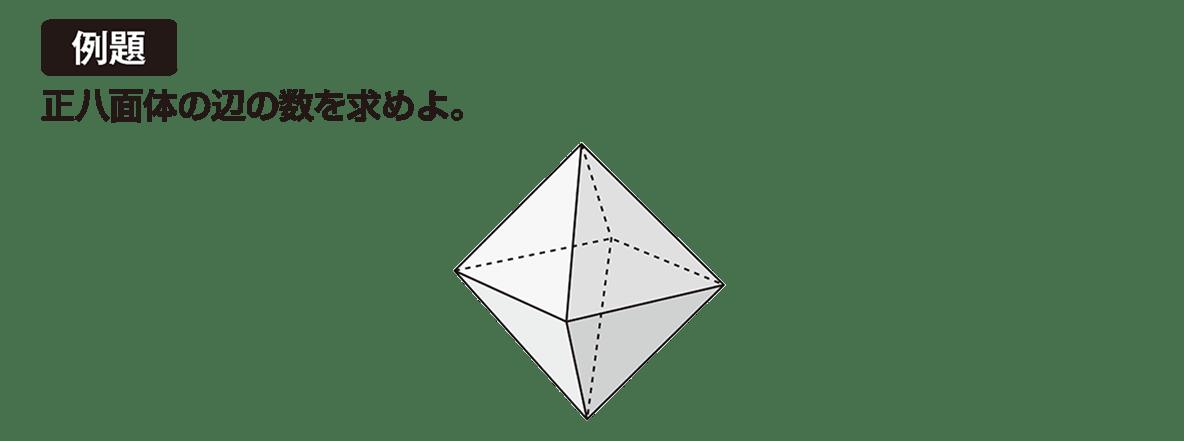 高校数学A 図形の性質47 例題