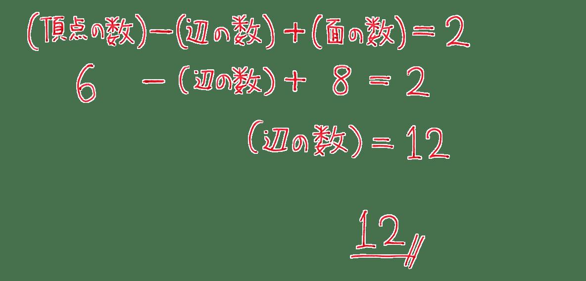 高校数学A 図形の性質47 例題の答え