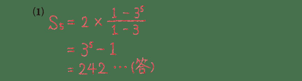高校数学B 数列10 例題(1)答え