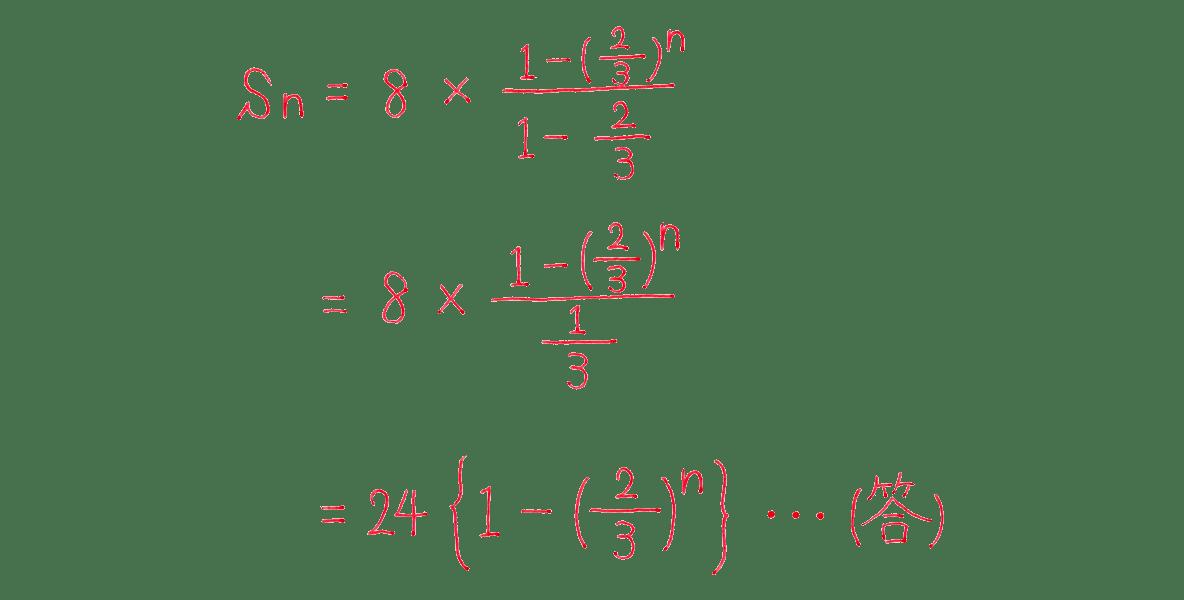 高校数学B 数列10 練習 答え