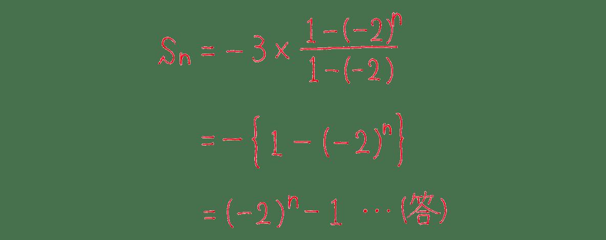 高校数学B 数列6 例題 答え