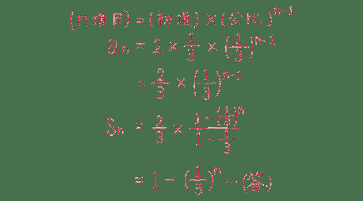 高校数学B 数列11 練習 答え
