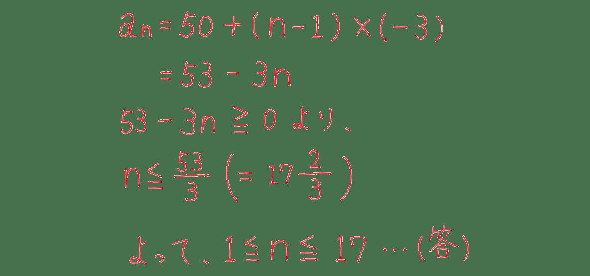 高校数学B 数列13 例題 答え