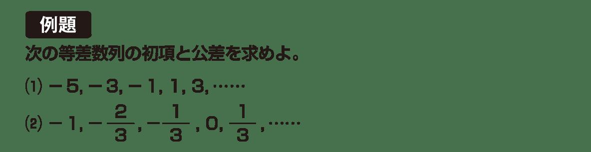 高校数学B 数列2 例題